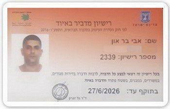 Licence-B
